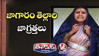 Teenmaar Chandravva On Maha Shivaratri Jagaram | Funny Conversation With Radha  Telugu News