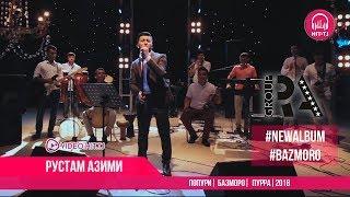 Рустам Азими - Попури (албоми Базморо) пурра | Rustam Azimi - Bazmoro | 2018 | OFFICIAL VIDEO