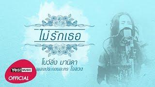 ไม่รักเธอ (Ost. ใจลวง) : โบว์ลิ่ง มานิดา | Official Lyrics Video