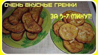 Быстрые и вкусные гренки, хлебцы. За 5-7 минут и мягкие гренки на столе.