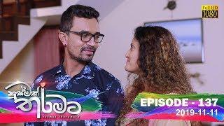 Husmak Tharamata | Episode 137 | 2019-11- 11 Thumbnail