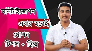 Monitization Update : How To Monetize Easily For Your YouTube Videos | Techbangla
