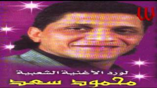 Mahmoud Saad -  Ya 3m Ya Gamal / محمود سعد - يا عم يا جمال