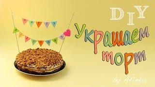 DIY Украшаем торт СВОИМИ РУКАМИ / Флажки для торта / Мастер класс