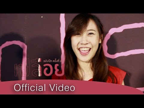 [Official Video] KYP'25 | รอบสื่อมวลชน