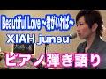 『Beautiful Love 〜君がいれば〜』XIAH junsu ピアノ弾き語り_大場唯(kimi ga )