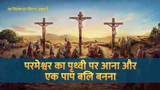 """Hindi Christian Documentary """"वह जिसका हर चीज़ पर प्रभुत्व है"""" क्लिप - परमेश्वर का पृथ्वी पर आना और एक पाप बलि बनना"""
