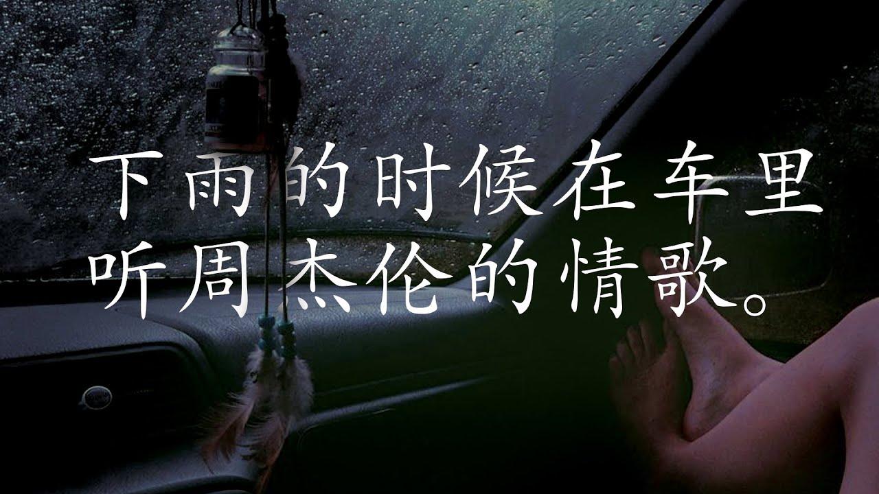 周杰倫好聽的40首歌 Best Songs Of Jay Chou 周杰倫最偉大的命中 | 下雨天在车里听周杰伦- 完美结合 | Jay Chou's Top 40 Love Songs