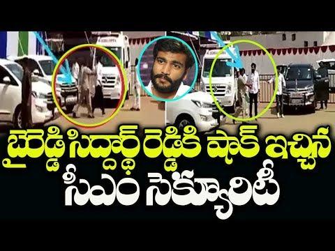 CM Security Insults YSRCP Leader Byreddy Siddharth Reddy in Kurnool | Indiontvnews