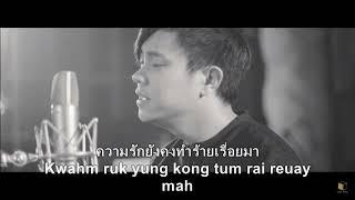 Gunn Junhavat - ขอพร / Kor Porn (Lyrics Video)