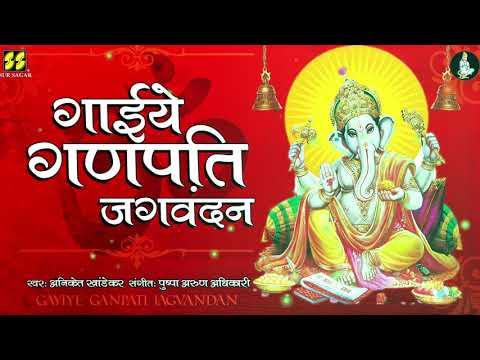 गाईये-गणपति-जगवंदन---ganesh-vandana-|-singer:-aniket-khandekar-|-music:-pushpa-arun-adhikari