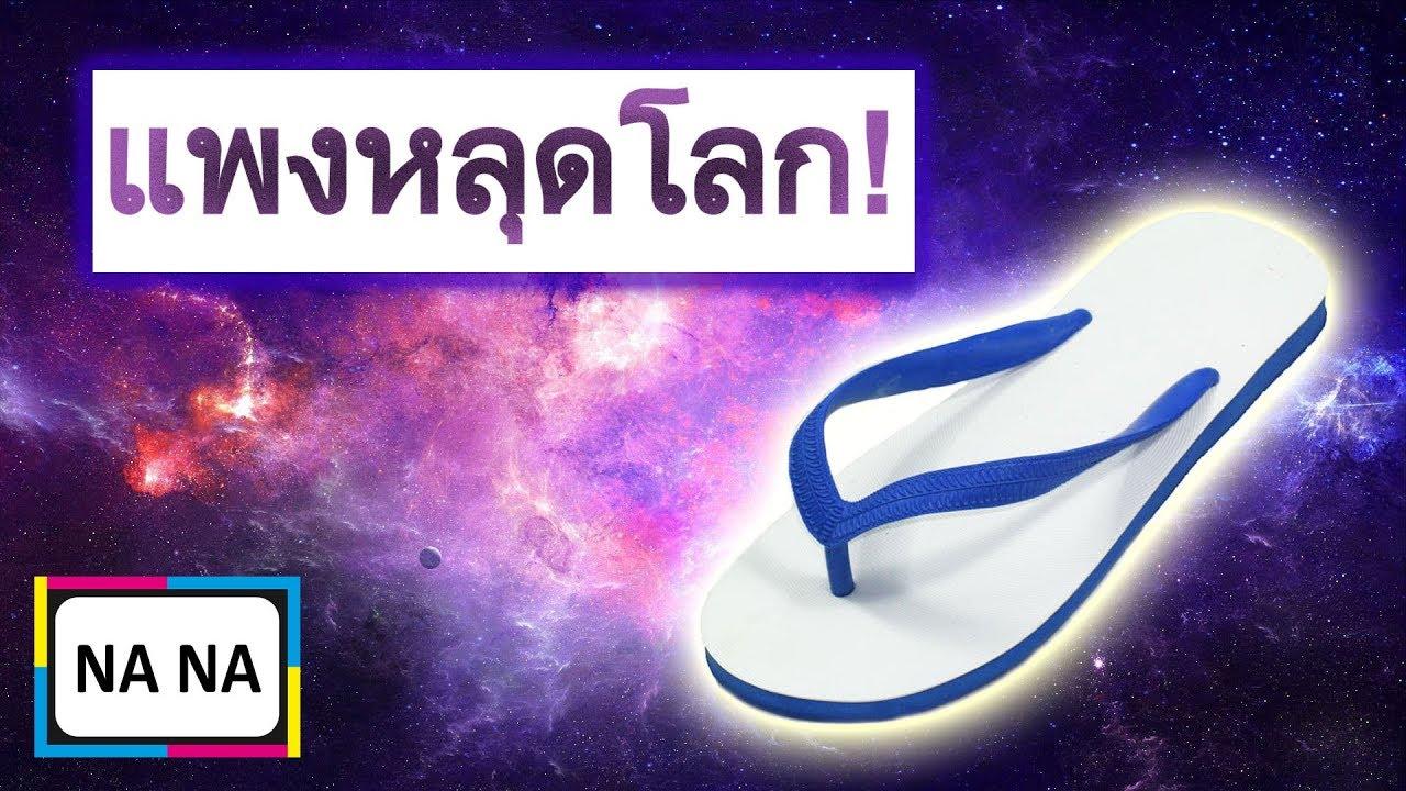 8 อันดับ รองเท้าแตะแบรนด์ดัง (แพงหลุดโลก) | NANA TV