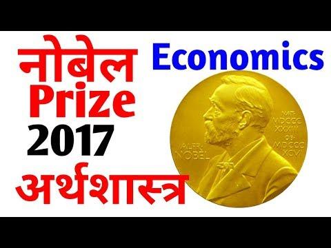 NOBEL PRIZE 2017 IN HINDI    Nobel Prize Economics नोबेल पुरस्कार 2017 winners की घोषणा