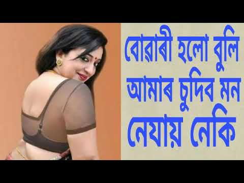 Assamese Hot Girl Call Recording.
