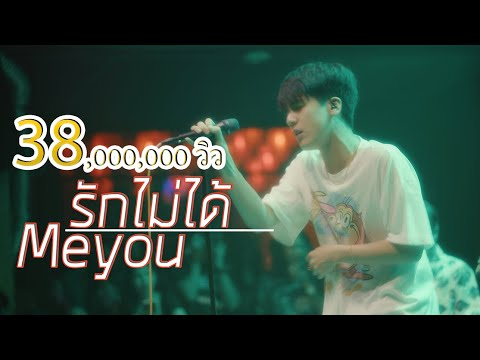 Meyou รักไม่ได้ [Live In U-bar Ubon][4k] [ภาพชัดเสียงชัด]
