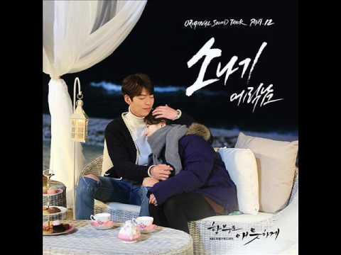 에릭남 (Eric Nam) - 소나기 (Sudden Rain) (Instrumental) [Uncontrollably Fond OST Part.12]