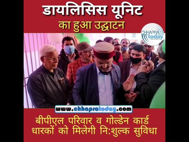 छपरा में स्वास्थ्य मंत्री ने किया डायलिसिस यूनिट का उद्घाटन | Chhapra Today