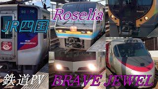 【鉄道PV】BRAVE JEWEL【JR四国 × Roselia】