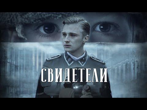 СВИДЕТЕЛИ / Военный фильм. Драма
