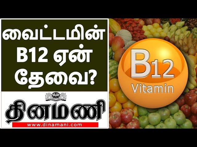 வைட்டமின் B12 ஏன் தேவை? எந்த உணவில் அதிகம் உள்ளது?   Mrs.Divya Purushotham Nutritionist