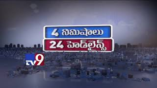 4 Minutes 24 Headlines || Top News - TV9