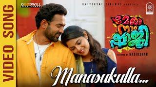 Manasukulla Video Song | Mera Naam Shaji | Shreya Ghoshal | Ranjith | Emil Muhammed | Nadirshah