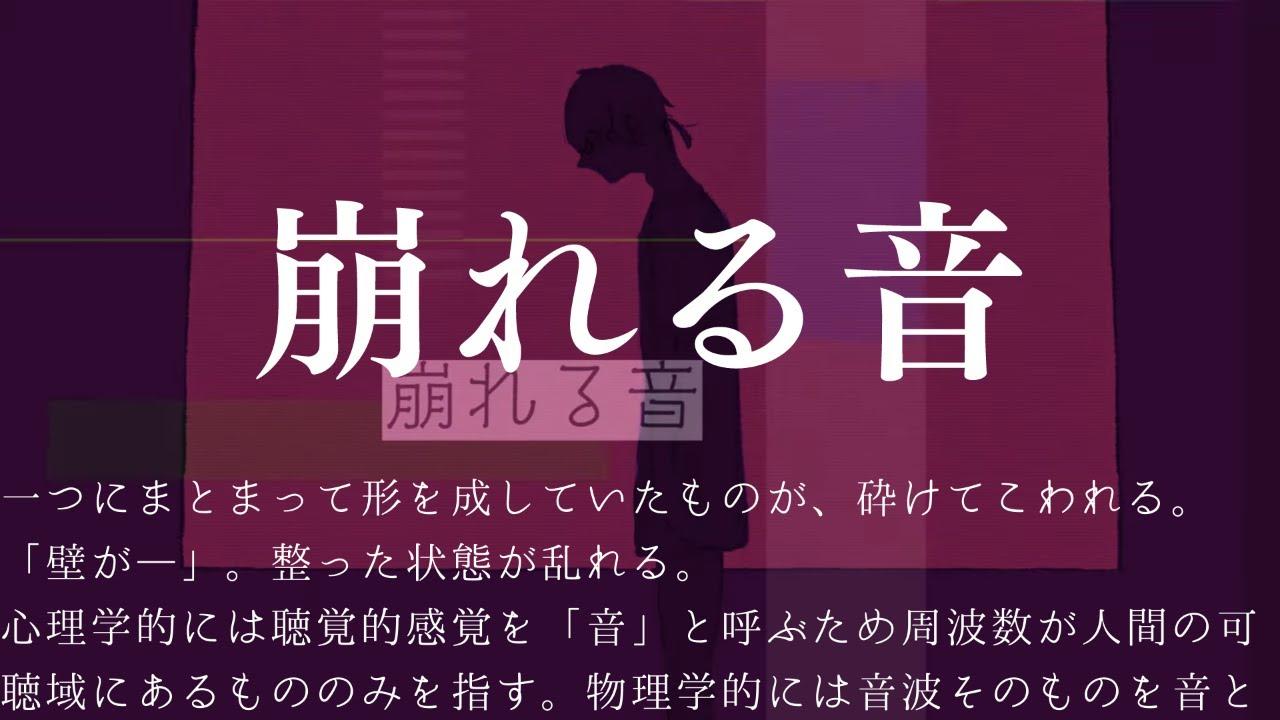 【オリジナルMV】崩れる音 feat.Renri Yamine
