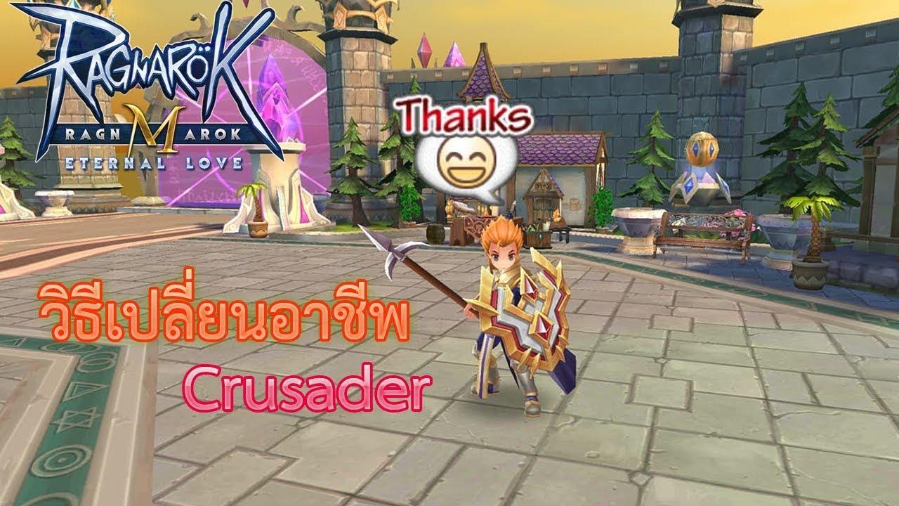 วิธีเปลี่ยนอาชีพ Crusader (อัศวินนักรบศักดิ์สิทธิ์) - Ragnarok M