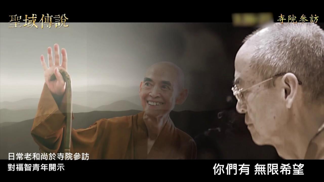 聖域傳說 日常老和尚簡介 - YouTube