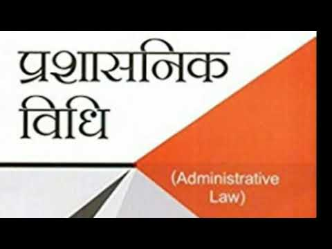 LLB Notes | Administrative Law | Reason for Development | प्