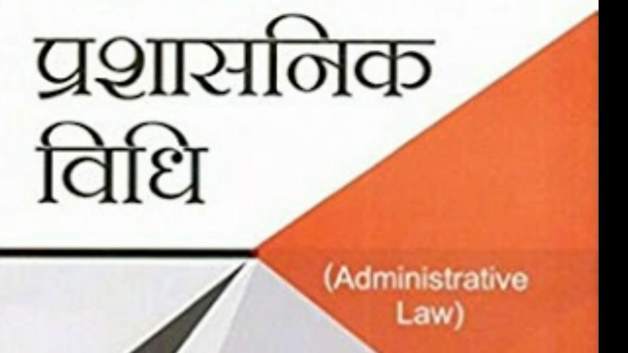 LLB Notes   Administrative Law   Reason for Development   प्रशासनिक विधि  कानून और उसके विकास के कारण
