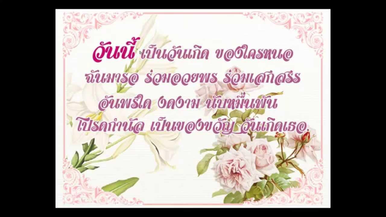 คำขอบค ณ ดอกก หลาบส ชมพ ดอกไม ว นเก ด