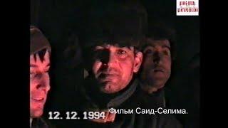 Аргун.Аллах1а декъала войла хьо Асрудди!.12 декабрь 1994 год.Началась война.Фильм  Саид-Селима.