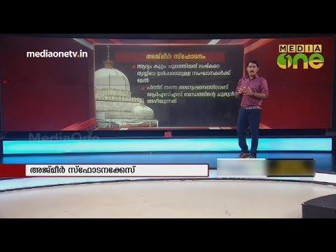 അജ്മീർ സ്ഫോടനക്കേസ് | Suresh kumar | Ajmeer | News Theatre