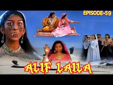ALIF LAILA # अलिफ़ लैला #  सुपरहिट हिन्दी टीवी सीरियल  # धाराबाहिक -59 #