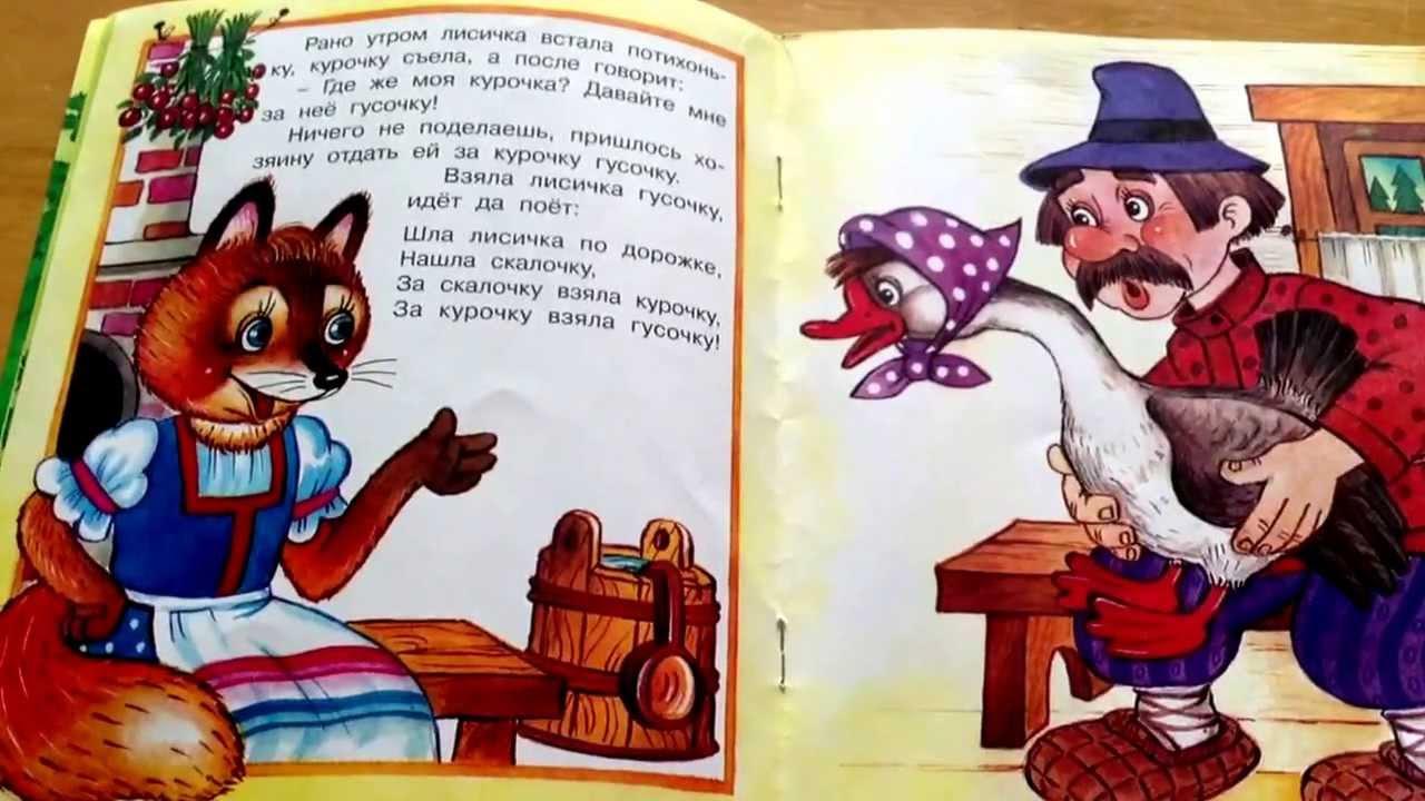 Лисичка со скалочкой . Сказки для малышей. - YouTube