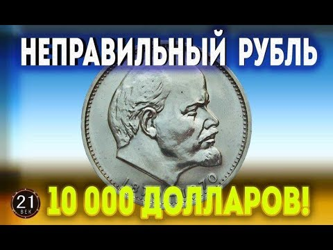 Стоимость редких монет. Как распознать дорогие монеты СССР достоинством 1 рубль (Неправильный рубль)
