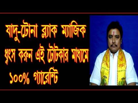 Download যাদু-টোনা ব্ল্যাক ম্যাজিক ধ্বংস করুন টোটকার মাধ্যমে 100% গ্যারান্টি Jadu Tona black magic totka