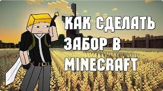 Как сделать забор в Minecraft