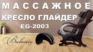 Уникальное массажное кресло качалка глайдер EGO BALANCE EG 2003(, 2017-02-28T08:07:17.000Z)