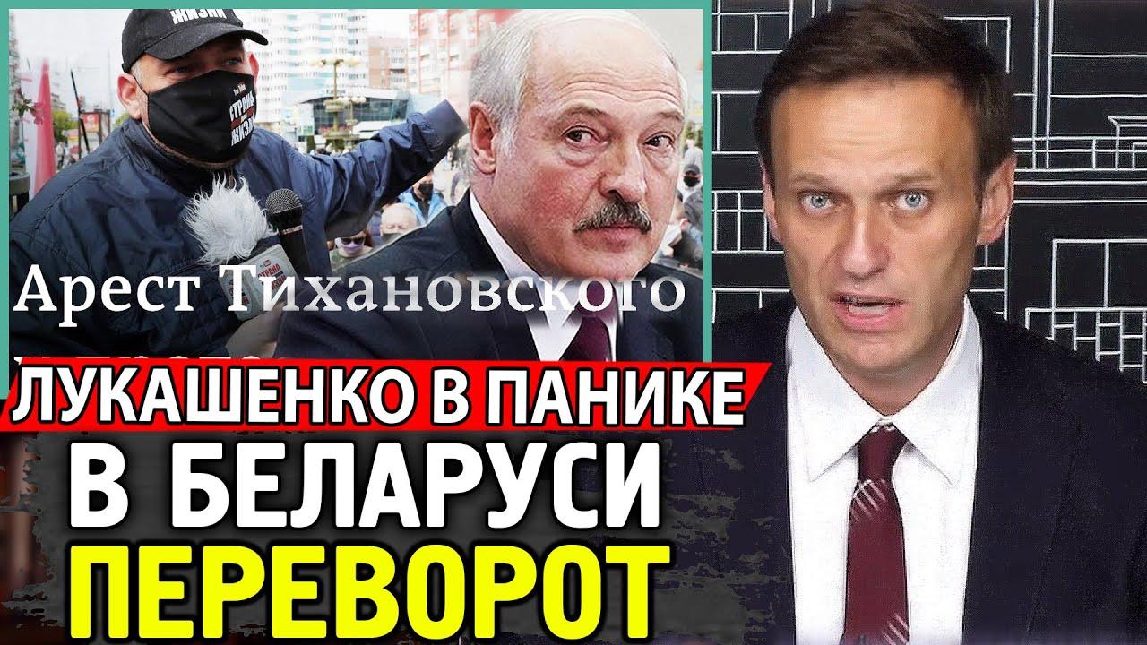 ЛУКАШЕНКО ВСЕХ МОЧИТ. ЧТО ПРОИСХОДИТ В БЕЛАРУСИ. Алексей Навальный