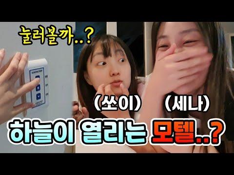 ??EP.4 이쯤되면 전국 모텔투어ㅋㅋ 여자여행유튜버 둘의 국토대장정(feat.쏘이)