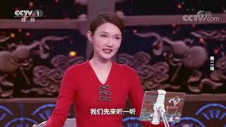 [中国诗词大会]看!源自中国的世界首部农业科普画册| CCTV