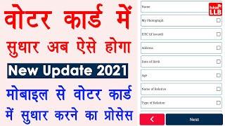 Voter ID Card Correction Online 2021 - voter card me name kaise change kare   Voter Helpline App