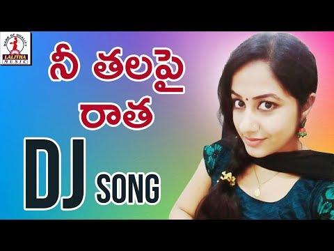 Nee Thala Pai Ratha Dj Song  2018 Super Hit Dj Love Song  2018 New Songs  Lalitha Audios & Videos