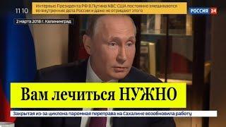 Путин РАЗНЁС все домыслы и обвинения пропаганды из США. Интервью Путина. Часть 2