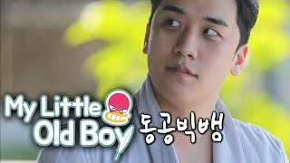 She Doesn't Know Seung Ri(BigBang), But Super Junior Does [My Little Old Boy Ep 89]