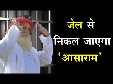जोधपुर सेंट्रल जेल में बंद आसाराम का ऑडियो हुआ वायरल, कहा- जल्द आऊंगा बाहर