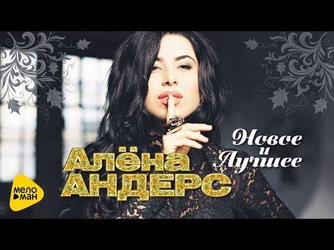 Алена Андерс  -  Новое и лучшее