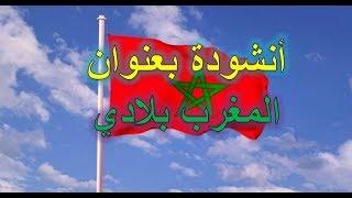 أنشودة بعنوان المغرب بلادي